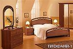 Мебель для спальни колекции «Tiffany»