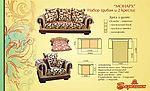 Мягкая мебель Монарх