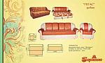 Мягкая мебель Пегас